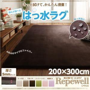 ラグマット【Repewell】200×300cm【厚さ:5mm】カフェオレ 厚みが選べる! 撥水ラグ【Repewell】レペウェル 【送料無料】