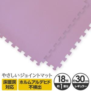 やさしいジョイントマット 約1畳(18枚入)本体 レギュラーサイズ(30cm×30cm) パープル(紫)単色 〔クッションマット 床暖房対応 ...
