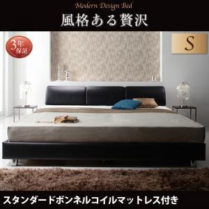 ベッド シングル〔スタンダードボンネルコイルマットレス付き〕フレーム色:ブラック マットレス色:ホワイト モダンデザインベッド