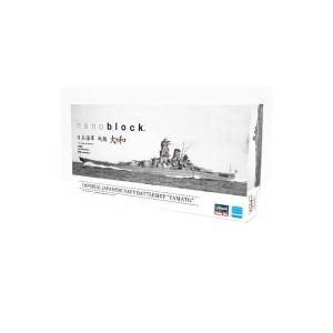 カワダ NB-004 日本海軍 戦艦大和 〔知育玩具〕 〔送料無料〕