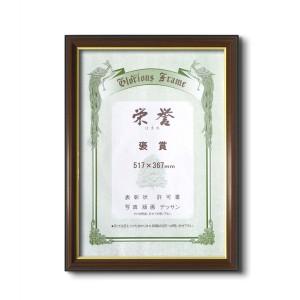 〔賞状額〕木製賞状額壁掛けひも■0150 賞状額「栄誉(ほまれ)」褒賞(517×367mm) 〔送料無料〕