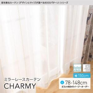 窓を飾るカーテン CHARMY(チャーミー) ミラーレースカーテン (AL) 幅150cm×丈128cm(2枚組) 形態安定 ピンク 〔送料無料〕
