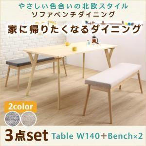 ダイニングセット 3点セット(テーブル+ベンチ2脚) 幅140cm ベンチ色:ベージュ やさしい色合いの北欧スタイル ダイニング 〔送料無料〕