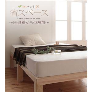すのこベッド セミシングル 〔フレームのみ〕 ナチュラル 総桐ヘッドレスすのこベッド 〔送料無料〕