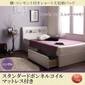 収納ベッド シングル  〔スタンダードボンネルコイルマットレス付〕 フレームカラー:ホワイト カバーカラー:さくら 棚・コンセント...