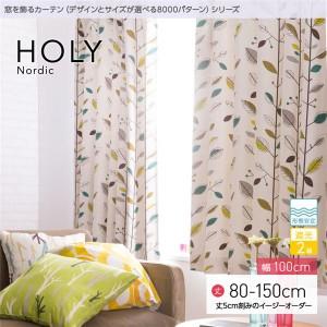 窓を飾るカーテン 北欧デザイン HOLY(ホリー) 遮光2級 形態安定 (AL) 幅100cm×丈130cm(2枚組) グリーン 〔送料無料〕