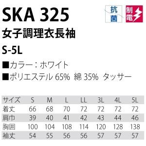 workfriend 調理用白衣女子丸衿付長袖 SKA325 5Lサイズ 〔送料無料〕
