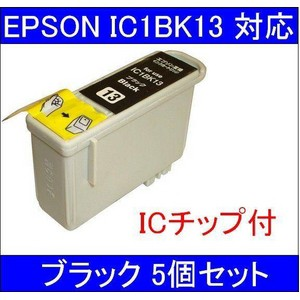 〔エプソン(EPSON)対応〕IC1BK13 (ICチップ付)互換インクカートリッジ ブラック 〔5個セット〕 〔送料無料〕