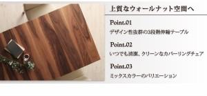 ダイニングセット 5点ベンチセット(テーブル+チェア×2+ベンチ×2)〔Bolta〕ネイビー 天然木ウォールナット材 伸縮式ダイニングセット...