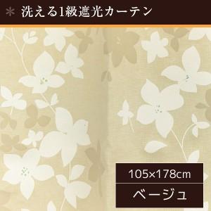洗える1級遮光カーテン/目隠し 【2枚組 105×178cm/ベージュ】 花柄 タッセル・アジャスターフック付き 『ローリア』 【送料無料】