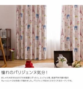 窓を飾るカーテン キッズ 子供部屋 PARIS(パリス) 遮光2級 形態安定 (AL) 幅100cm×丈120cm(2枚組) グリーン 〔送料無料〕
