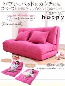 ソファーベッド 幅140cm ピンク コンパクトフロアリクライニングソファベッド 〔送料無料〕