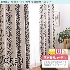窓を飾るカーテン インファラ GREN(グレン) 遮光2級 遮熱 保温 (AL) 幅200cm×丈130cm(1枚) グリーン 〔送料無料〕