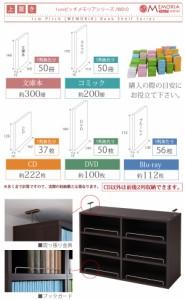 MEMORIA 本棚 棚板が1cmピッチで可動する 深型オープン上置き幅81cm ダークブラウン FRM-0110-DB 【送料無料】