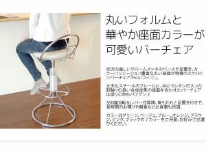 スケルトンバーチェア/カウンターチェア 〔ブラック〕 合成皮革/スチール 背もたれ/脚置き付き 座面昇降式/360度回転 〔送料無料〕