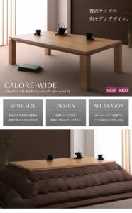 〔単品〕 こたつテーブル 長方形(135×85cm) ナチュラルアッシュ 天然木アッシュ材 和モダンデザインこたつテーブル 〔送料無料〕