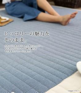 ストライプ柄 ラグマット/絨毯 〔130cm×185cm ベージュ〕 長方形 洗える 防滑 軽量 スミノエ 『ヒッコリーキルト』 〔送料無料〕