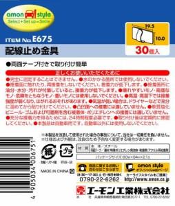 (まとめ) 配線止め金具 E675 〔×15セット〕 〔送料無料〕