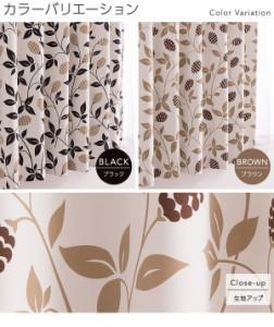 窓を飾るカーテン モダン GLORIA(グロリア) 遮光2級 (AL) 幅150cm×丈240cm(2枚組) ブラウン 〔送料無料〕