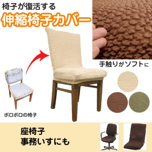 伸縮椅子カバー/チェアカバー 【グリーン】 ストレッチ生地 2WAY 洗える 『ブレスト』 【送料無料】