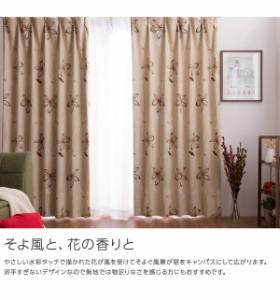 窓を飾るカーテン ナチュラル BREEZE(ブリーゼ) 遮光2級 (AL) 幅100cm×丈230cm(2枚組) ベージュ 〔送料無料〕
