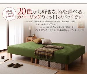 脚付きマットレスベッド セミダブル 脚15cm アイボリー 新・色・寝心地が選べる!20色カバーリング国産ポケットコイルマットレスベッド