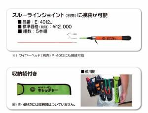 miniカーボンキャッチャー 〔伸長時寸法3.4m〕 収納袋付き プロメイト E-4864 〔送料無料〕