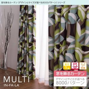 窓を飾るカーテン インファラ MULTI(マルチ) 遮光1級 遮熱 保温 (HZ) 幅200cm×丈155cm(1枚) ベージュ 〔送料無料〕