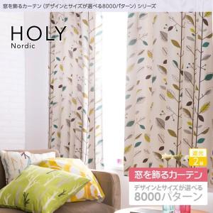 窓を飾るカーテン 北欧デザイン HOLY(ホリー) 遮光2級 形態安定 (AL) 幅150cm×丈85cm(2枚組) グリーン 〔送料無料〕