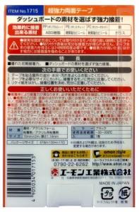 (まとめ) 超強力両面テープ 1715 〔×5セット〕 〔送料無料〕
