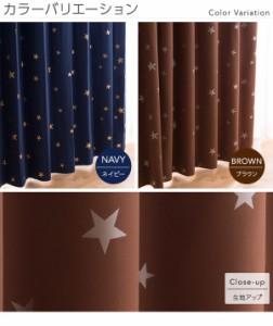 窓を飾るカーテン キッズ 子供部屋 STARLIGHT(スターライト) 遮光1級 (MZ) 幅100cm×丈255cm(2枚組) ブラウン 〔送料無料〕