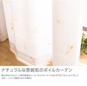 窓を飾るカーテン Natura(ナチュラ)レースカーテン (MZ) 幅100cm×丈148cm(2枚組) ベージュ 〔送料無料〕