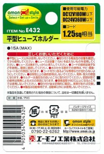 (まとめ) 平型ヒューズホルダー E432 〔×20セット〕 〔送料無料〕