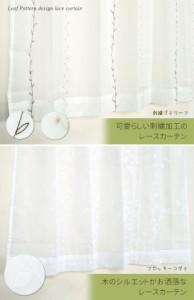 フロッキーレースカーテン 【1枚のみ 150×223cm】 ホワイト 洗える ツリーシルエット 『フロッキーコダチ』 【送料無料】