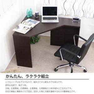 オフィスデスク パソコンデスク コーナーデスク 収納 木製 PCデスク パソコン机 ダークブラウン 【送料無料】