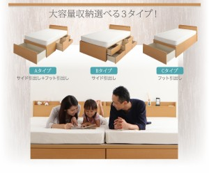収納ベッド ワイドキング240(SD×2) C+Cタイプ 〔フレームのみ〕 フレーム色:ナチュラル 大容量収納ファミリーチェストベッド