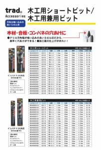 (業務用10個セット) TRAD 木工用兼用ビット/先端工具 〔穴径:30mm〕 インパクト12V対応 TWK-30.0 〔DIY用品/大工道具〕 〔送料無料〕