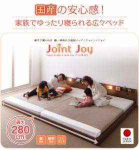 連結ベッド セミダブル〔JointJoy〕〔ポケットコイルマットレス付き〕フレームカラー:ホワイト 親子で寝られる棚・照明付き連結ベッ...