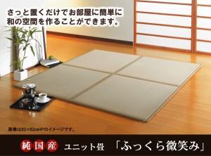 純国産 日本製 ユニット畳 『ふっくら微笑み』 82×82×2.2cm(4枚1セット) 中材:ウレタンチップ+硬綿 〔送料無料〕