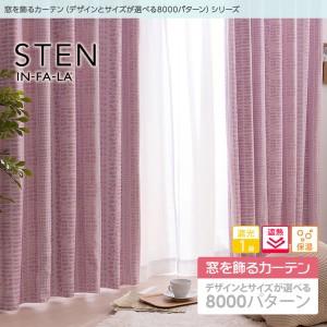 窓を飾るカーテン インファラ STEN(ステン) 遮光1級 遮熱 保温 形態安定 (HZ) 幅150cm×丈105cm(2枚組) ベージュ 〔送料無料〕