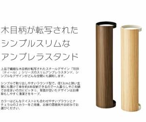 木転写傘立て/アンブレラスタンド 【ラウンド型】 幅13cm スチール製 約4本収納 スリム 『TEER』 ナチュラル 【完成品】 【送料無料】