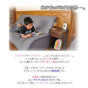 小物チェスト/ナイトテーブル 【C型 ブラウン】 幅30cm 『レガシー』 日本製 【完成品】 【送料無料】