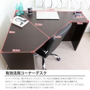 オフィスデスク パソコンデスク コーナーデスク 収納 木製 PCデスク パソコン机 ホワイト 〔送料無料〕