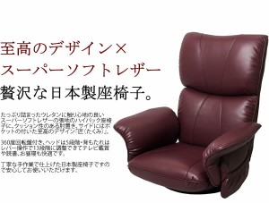 スーパーソフトレザー座椅子 〔匠〕 リクライニング/ハイバック/360度回転 肘掛け 日本製 ブラウン 〔完成品〕 〔送料無料〕