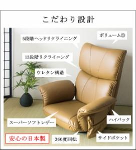 スーパーソフトレザー座椅子 【匠】 リクライニング/ハイバック/360度回転 肘掛け 日本製 ブラウン 【完成品】 【送料無料】