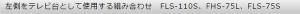 フナモコ ラチス ミドルタイプシェルフ 〔幅110×高さ114cm〕 ホワイトウッド FHS-110L 日本製  〔送料無料〕