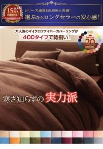 〔布団別売〕 掛け布団カバー キング サニーオレンジ 20色から選べるマイクロファイバーカバーリング 掛布団カバー 〔送料無料〕