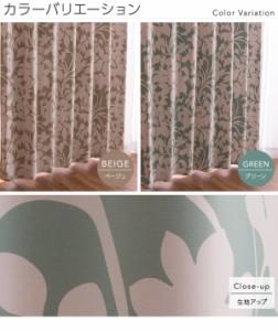 窓を飾るカーテン(デザインとサイズが選べる8000パターン)モダン MISTY(ミスティ) 遮光2級 (AL) 幅150cm×丈100cm(2枚組) ベ...
