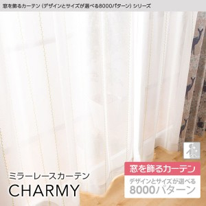 窓を飾るカーテン CHARMY(チャーミー) ミラーレースカーテン (AL) 幅100cm×丈83cm(2枚組) 形態安定 グリーン 〔送料無料〕