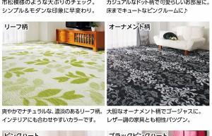 選べる撥水加工タフトカーペット/絨毯 〔ピンクハート 2: 江戸間3畳/長方形〕 フリーカット可 日本製  〔送料無料〕